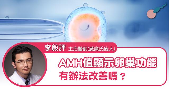 AMH值顯示卵巢功能!正常值多少?能改善嗎?