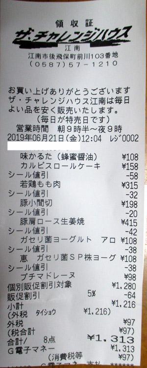 ザ・チャレンジハウス 江南店 2019/6/21 のレシート