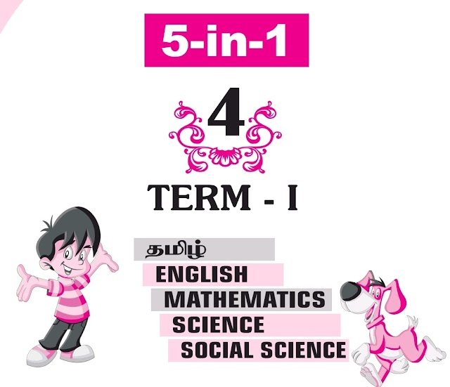 4th Std - Term 1 - Special Guide - All Subject