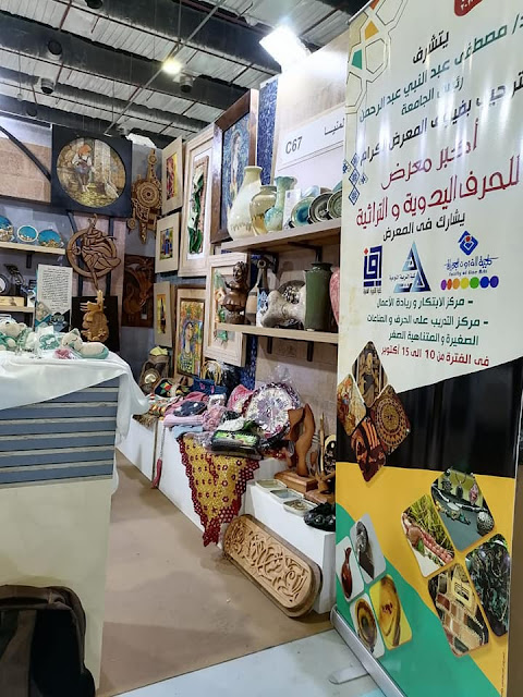 """جامعة المنيا تشارك بـ 300 عمل فني بمعرض """"تراثنا"""" للحرف اليدوية والتراثية"""