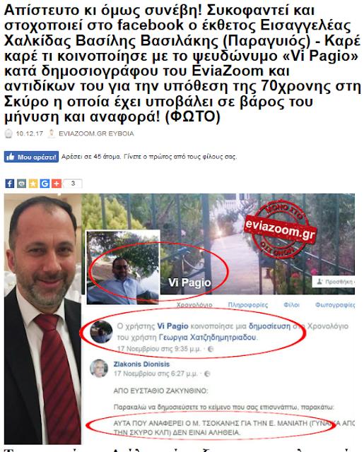 http://www.eviazoom.gr/2017/12/apisteuto-ki-omos-sunevi-sukofantei-kai-stoxopoiei-sto-facebook-o-ekthetos-eisaggeleas-xalkidas-vasilis-vasilakis.html