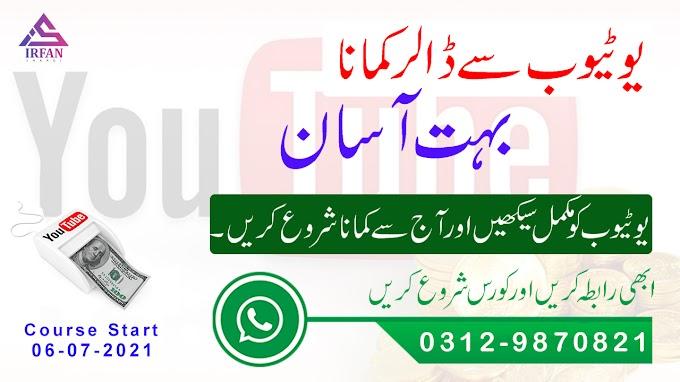 Earn from Youtube - Youtube Complete Course in Urdu