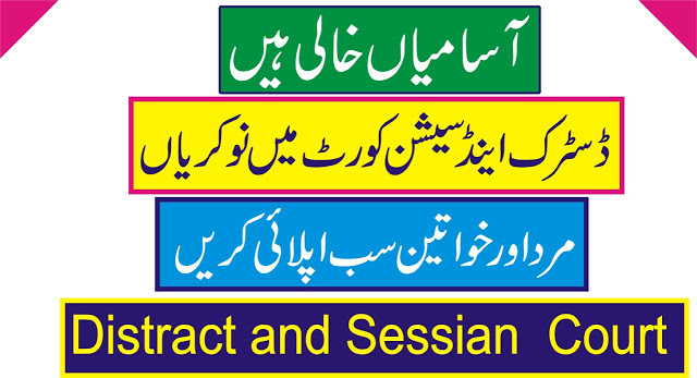 District and Session Court Jobs 2020