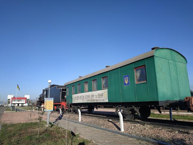 Фастів,  вагон-музей