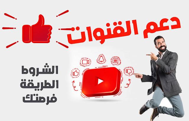دعم القنوات من قناة محمد عليوة