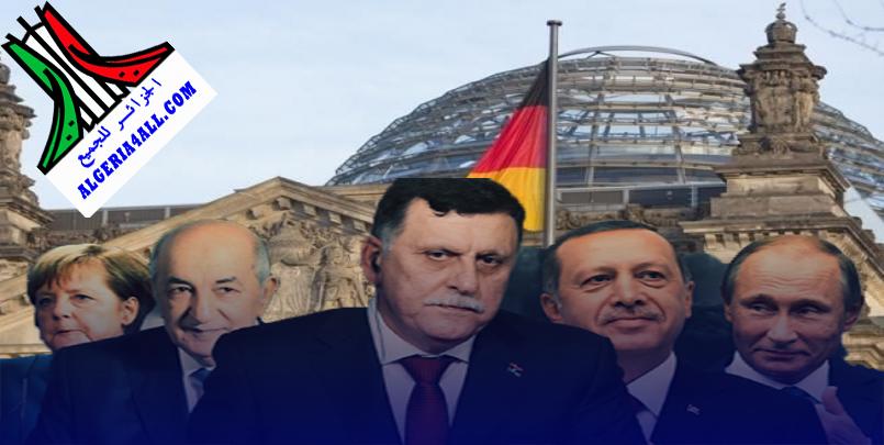 مؤتمر برلين حول ليبيا.png