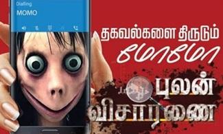 Pulan Visaranai 18-08-2018 Puthiya Thalaimurai Tv