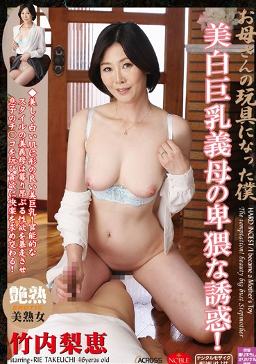 ANB-119 Became The Mother Of A Toy Obscene Temptation Of My Whitening Busty Mother-in-law! Rie Takeuchi