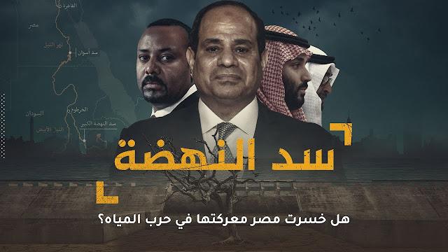 سد النهضة.. هل خسرت مصر معركتها في حرب المياه؟