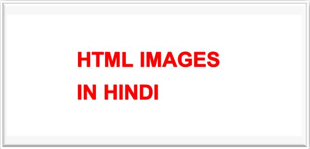 HTML me images kaise use karte hai