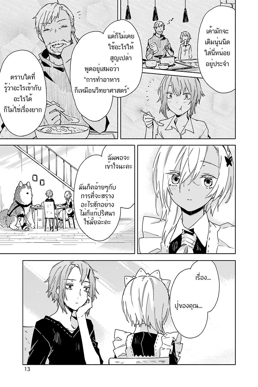 อ่านการ์ตูน Tabi to Gohan to Shuumatsu Sekai ตอนที่ 12 หน้าที่ 14