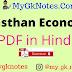 Rajasthan Economic PDF in Hindi