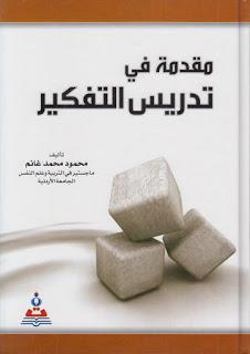 كتاب مقدمة في تدريس التفكير