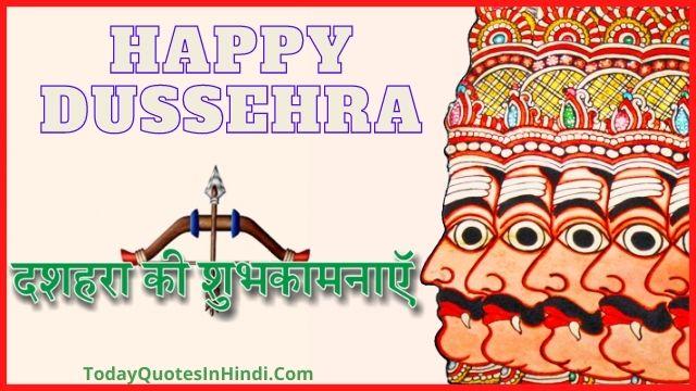 Dussehra-Kab-Hai