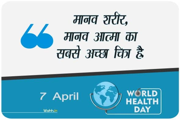 World Health Day Message In Hindi