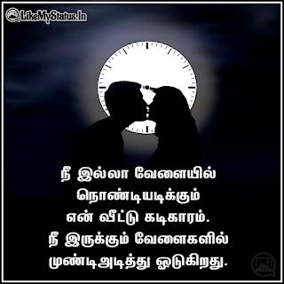 Tamil love quotes