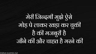 [Best]100+ Alone Status in Hindi    Alone Status