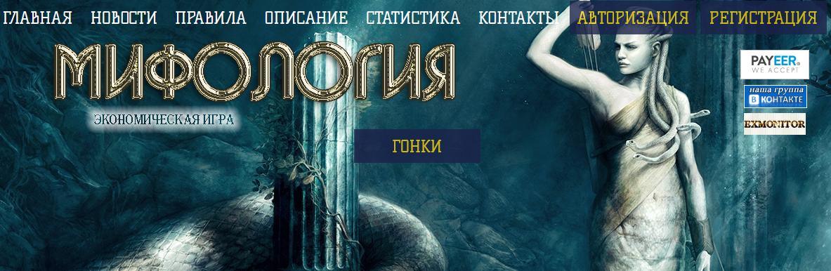 Мошеннический сайт mythology-etalon.website – Отзывы, развод, платит или лохотрон? Информация