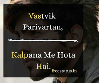Vastvik-Parivartan-People-Change-Quotes