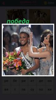 655 слов девушка победила в конкурсе красоты и одевает корону 20 уровень