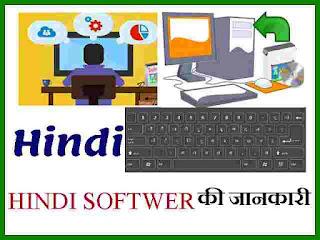 hindi software की जानकारी