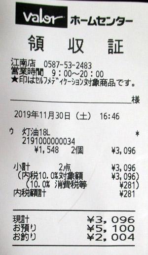 ホームセンターバロー 江南店 2019/11/30 のレシート