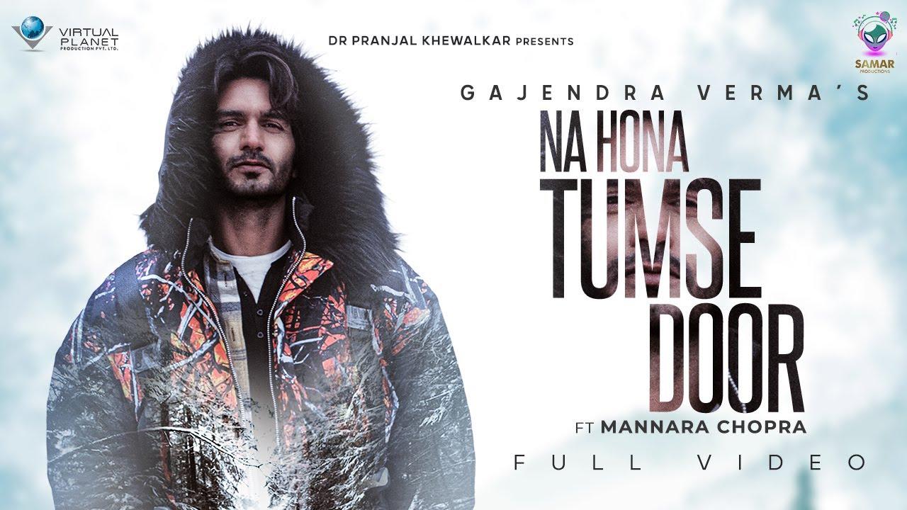 Na Hona Tumse Door Lyrics in Hindi