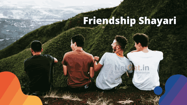 Friendship Shayari in Hindi, Best Friendship Status and Images in Hindi