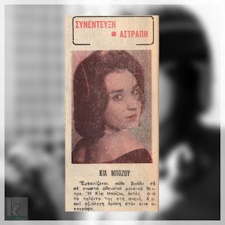 Η Κία Μπόζου σε δημοσίευμα του περιοδικού Ντομινό