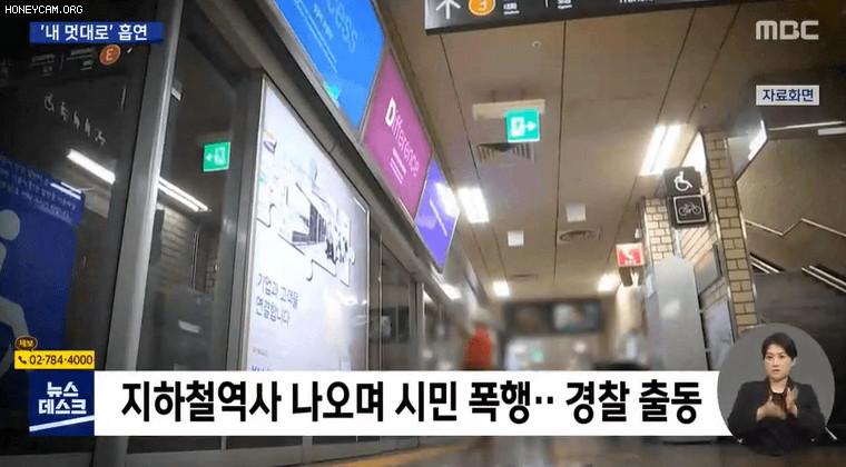 지하철 흡연남
