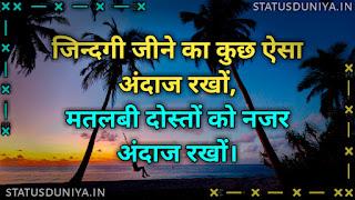 Matlabi Dost Shayari Status Quotes Hindi