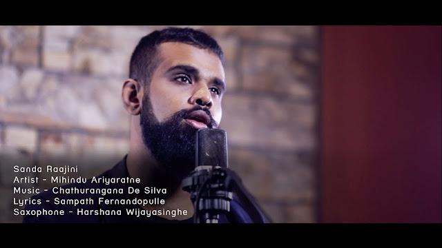 Sanda Raajini Song Lyrics - සඳ රාජිණි ගීතයේ පද පෙළ