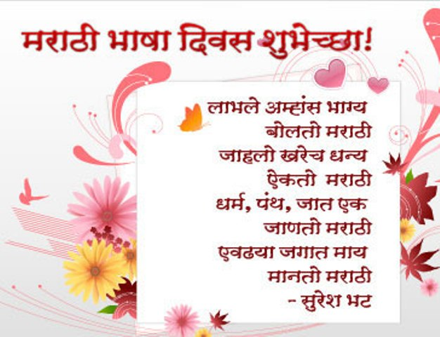 Marathi Bhasha Din Diwas sms message whatsapp fb status wallpaper speech vishesh poem kavita msg best