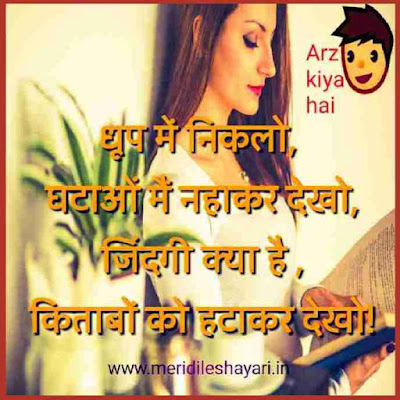 Two Line Shayari in Hindi on Life, 2 line shayari, love shayari 2 line,two line shayari collections hindi,two line attitude shayari in hindi,1 line shayari in hindi1,awesome two line shayari in hindi,two line shayari in hindi font,2 line romantic shayari in hindi,2 line shayari in english,very sad 2 line shayari,two line hindi shayari,two line love shayari in hindi on facebook,two line shayari urdu,two line shayri in hindi love