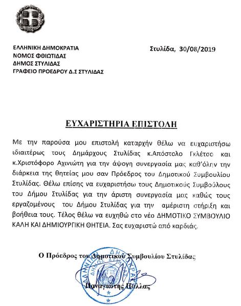 Ευχαριστήρια επιστολή του Προέδρου του Δ.Σ. του Δήμου Στυλίδας κ. Παναγιώτη Πάλλα