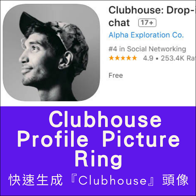 Clubhouse Profile Picture Ring:快速生成『Clubhouse』的頭像(大頭貼)