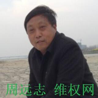 周远志的妻子的紧急呼吁: 周远志狱中病重 生命堪忧  请关注!