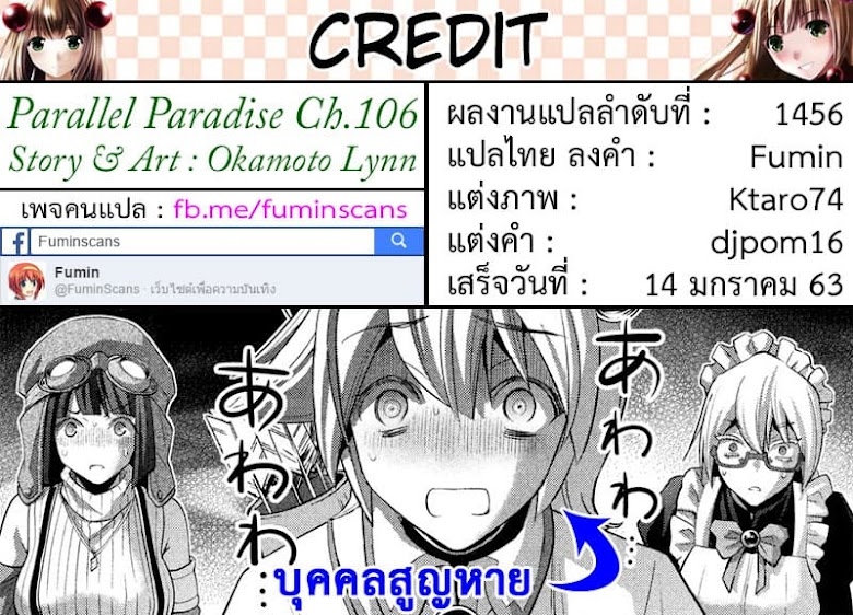Parallel Paradise - หน้า 18