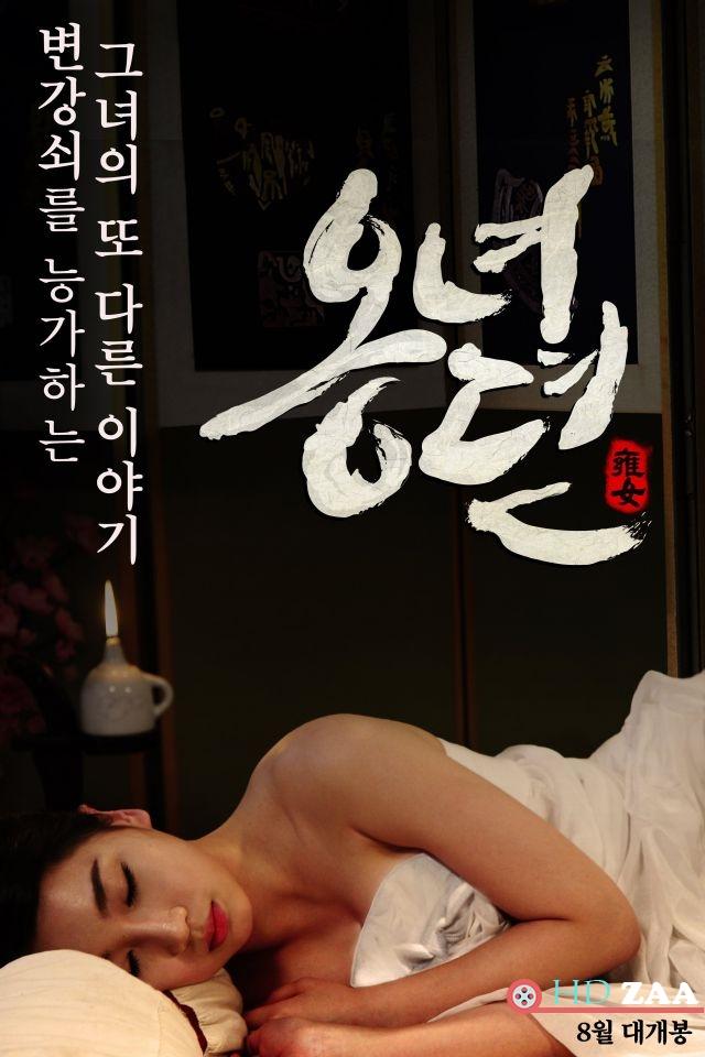 The Story Of Ong nyeo (2014) 옹녀뎐 [เกาหลี 18+] Soundtrack ไม่มีบรรยายไทย