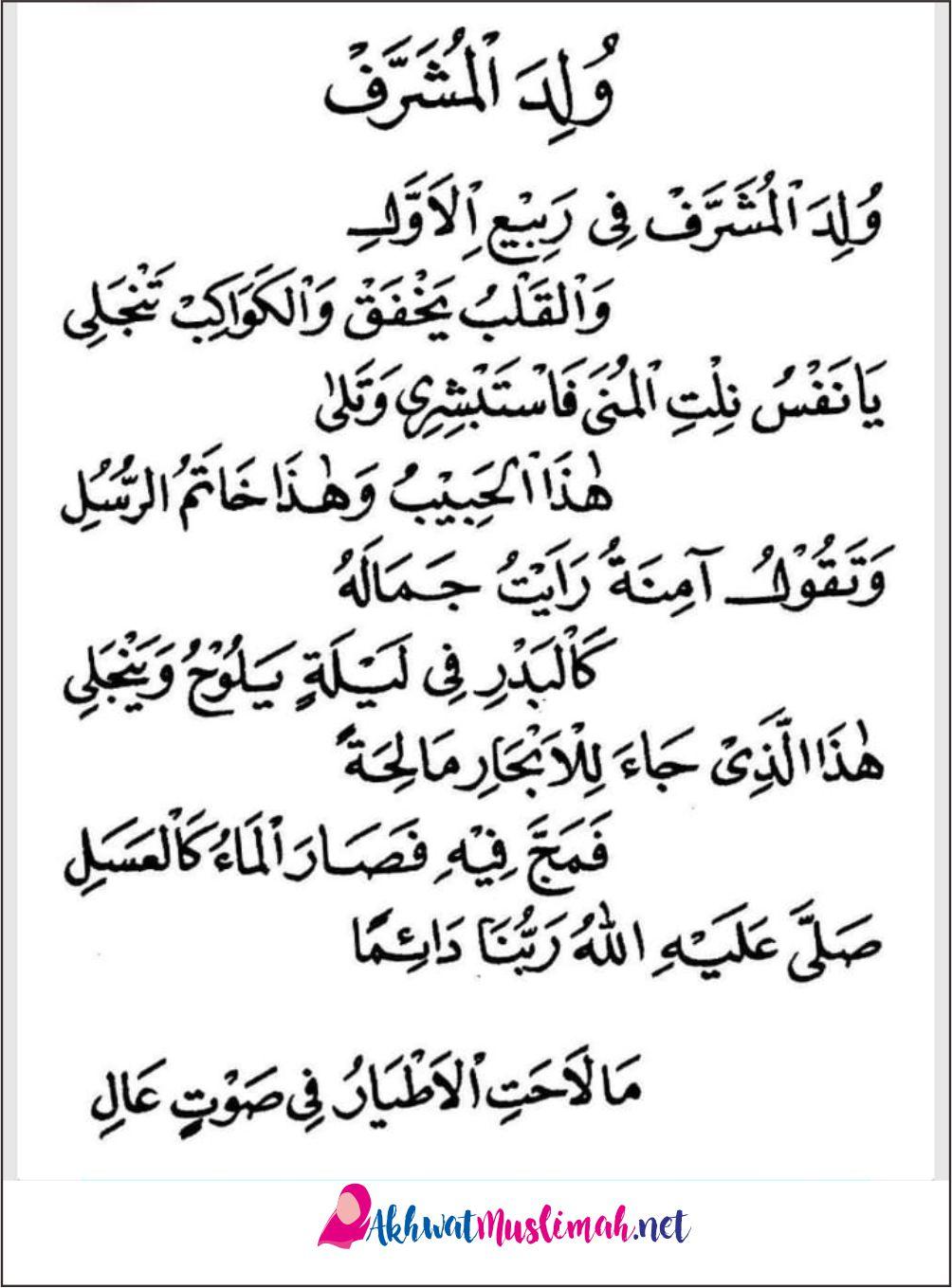 Lirik Sholawat Wulidal Musyarrof Teks Arab Latin Dan Artinya