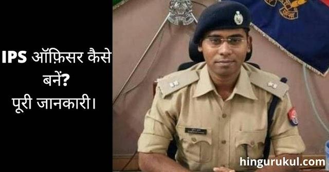 IPS officer कैसे बनें? पूरी जानकारी।