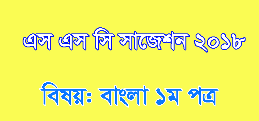 2018 SSC Bangla First Paper Question Patterns and Suggesion