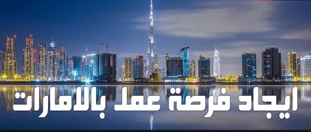5 طرق لايجاد عمل في الامارات jobs in emirates group