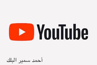 """باختصار وبدون تعقيد .. 5 شروط لتحقق ربح من """"يوتيوب"""""""