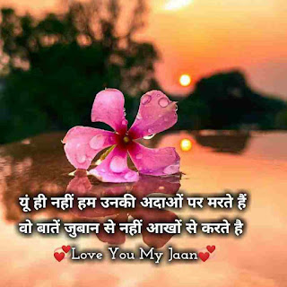 Love status in hindi for pati and patni