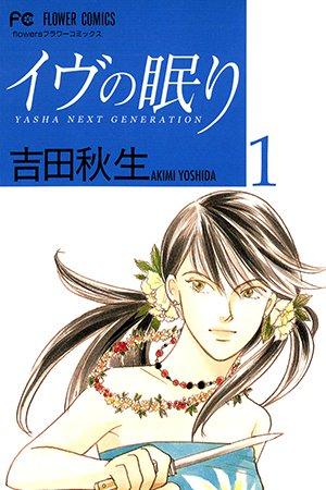 Eve no Nemuri Manga