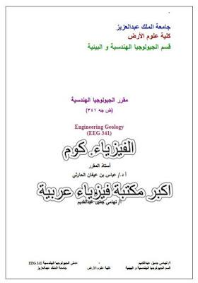 كتاب اساسيات الجيولوجيا الهندسية pdf برابط مباشر