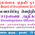 Vacancies in Board of Investment Sri Lanka - Investigation Officer
