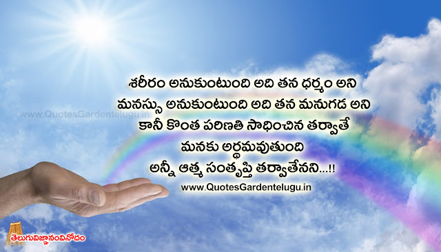 Best quotes about self esteem in telugu - Meaningful telugu quotes