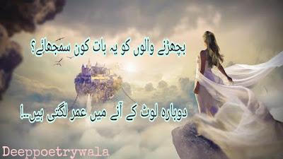 Sad Poetry, Sad quotes, urdu Poetry, 2 lines Poetry